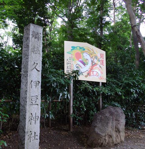 久伊豆神社石碑