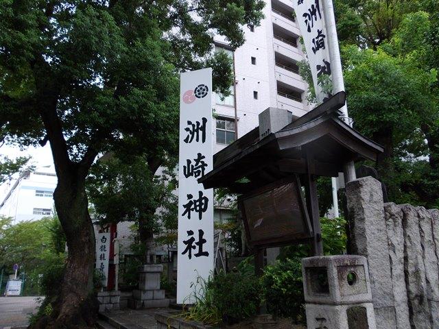 名古屋の洲崎神社