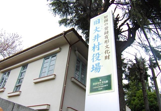 大井村役場