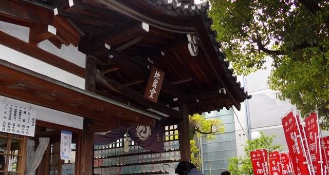 四天王寺地蔵堂