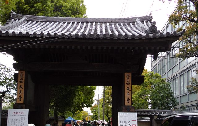 四天王寺門