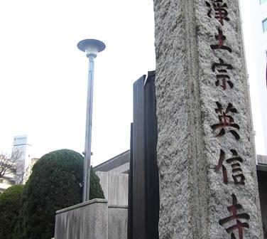 英信寺入り口