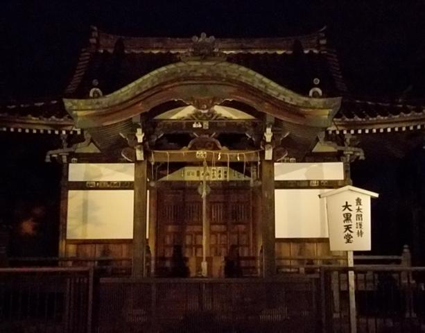 上野大黒天
