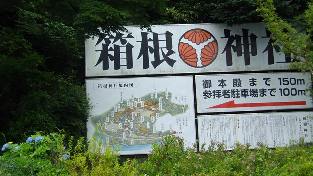 箱根神社境内図
