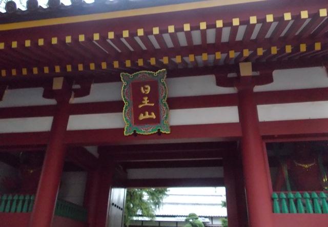 高円寺の長仙寺