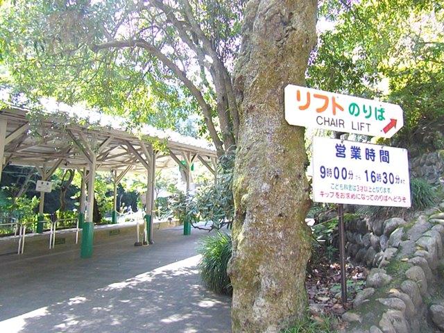 高尾山、リフト乗り場
