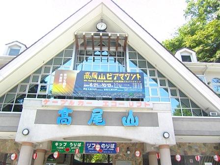 高尾山、ケーブルカー駅