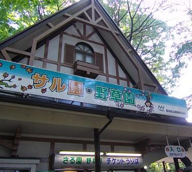 高尾山、猿園