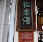 松本駅から上高地線に乗った