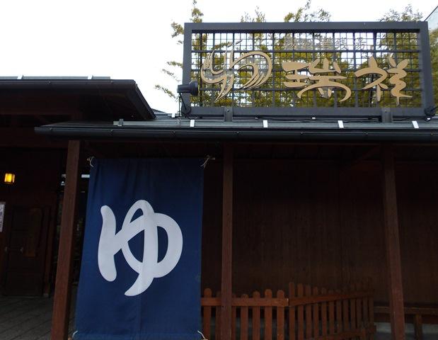 松本駅、瑞祥