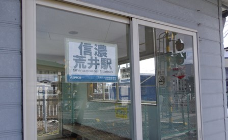 上高地線、信濃荒井駅