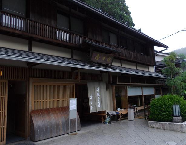 胡麻豆腐濱田屋