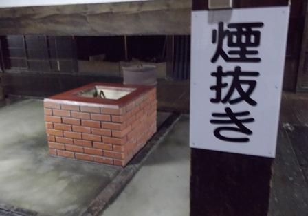 金剛峯寺の煙抜き