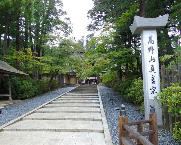 金剛峯寺入り口
