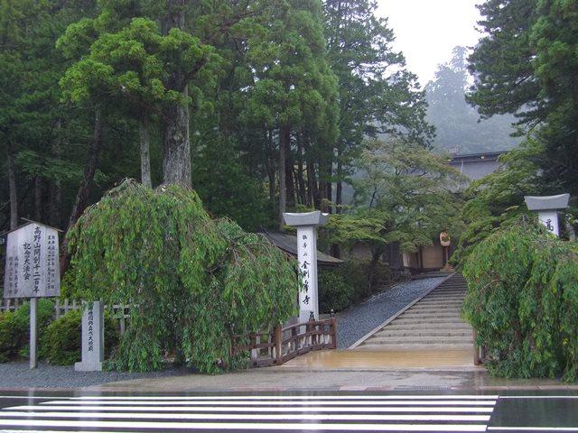 金剛峯寺前