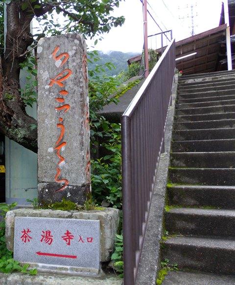 大山、茶湯寺