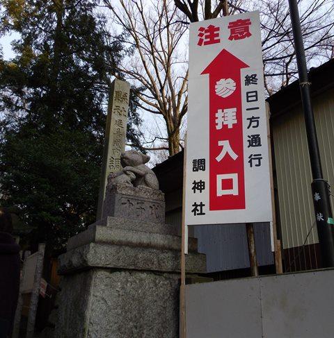 兎神社参拝入り口