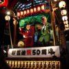 2016年くらやみ祭り競馬式ー大國魂神社シリーズ1