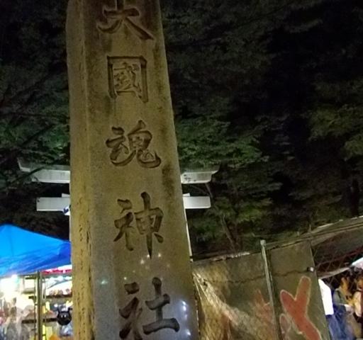 大國魂神社石碑