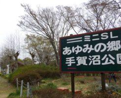 あゆみの森鉄道ミニSL
