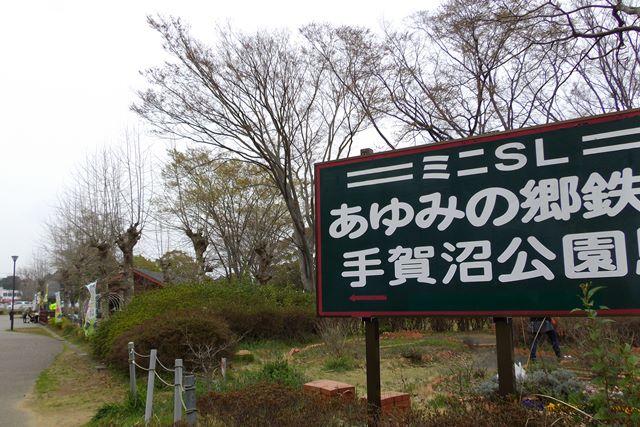 あゆみの郷鉄道ミニSL
