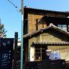 上野桜木あたりの古民家で、谷中ビアホールやカヤバベーカリーなど
