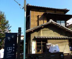 上野桜木あたり入口