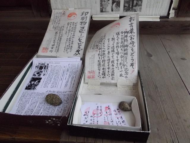 お岩さま田宮稲荷神社