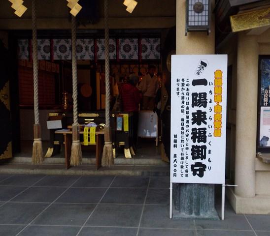 須賀神社一陽来復御守