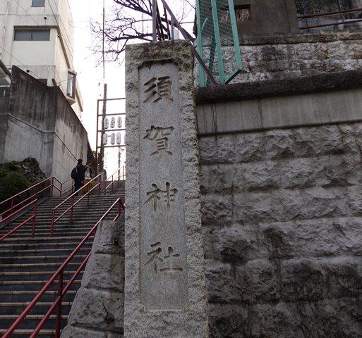須賀神社階段入り口