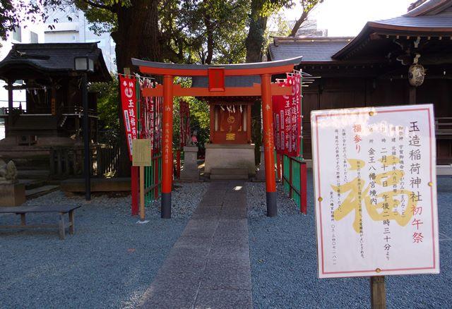 福参り玉造稲荷神社