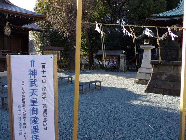 遥拝金王神社