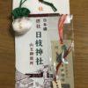 株取引をやっているなら、兜町神社と摂社日枝神社でお守りを!