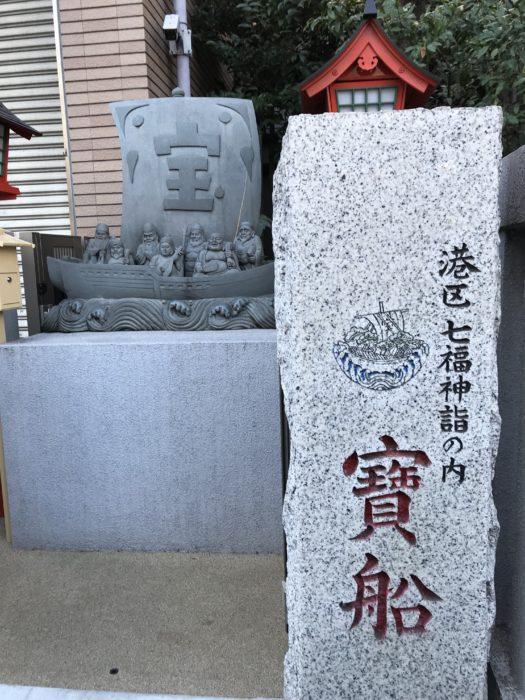 宝船十番稲荷神社