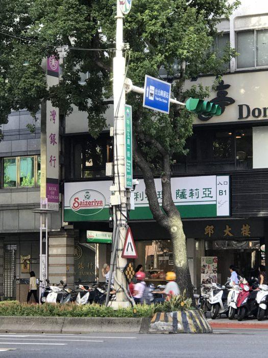 サイゼリヤ台北