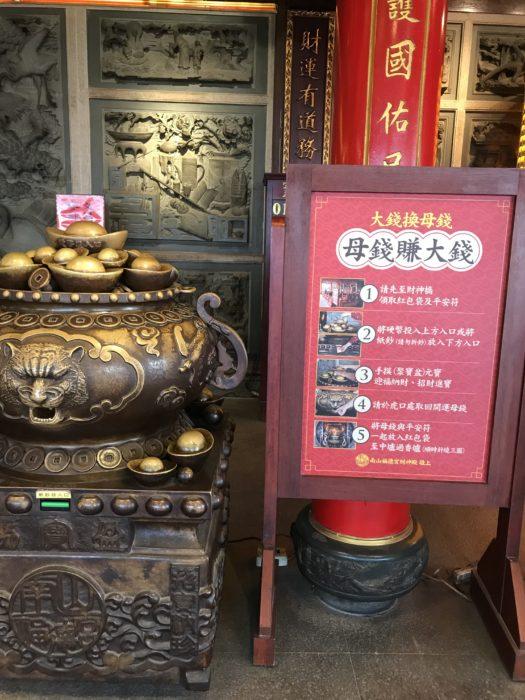 香炉南山福徳宮