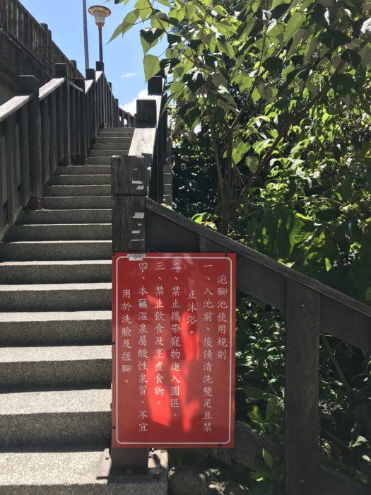 台北市新北投足湯