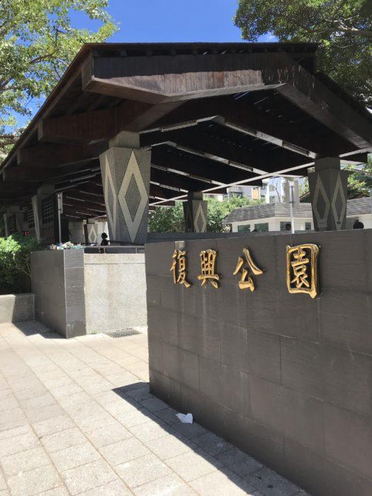 復興公園台北