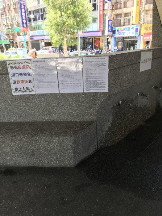 復興公園足湯洗い場