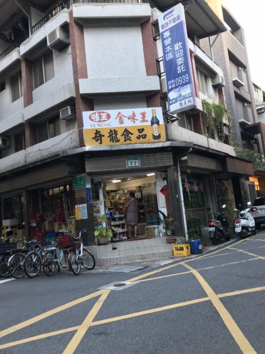 醤油の店東門