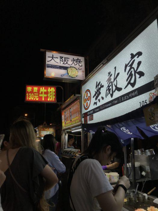 大阪焼き寧夏夜市