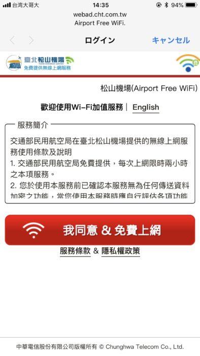 Wifi台湾の松山空港