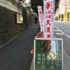 新宿山の手七福神めぐり(善国寺の毘沙門天の続きから)2020年の初詣に