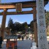 宇都宮の二荒山神社(ふたあらやま)は高い階段登ればお水取りもできる