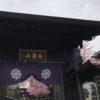安行桜を見に密蔵院(川口市)へ!初子の大黒天の特別御朱印で追記あり