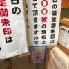 鳩森八幡神社、明治神宮、代々木八幡宮、東郷神社へ令和初のパワースポットめぐり