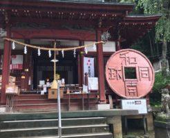 聖神社和銅黒谷