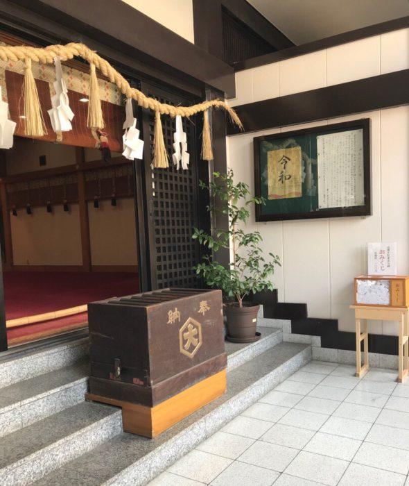 出雲大社東京