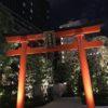 東京日本橋の福徳神社は金運アップ祈願に(夜のライトアップされた様子)