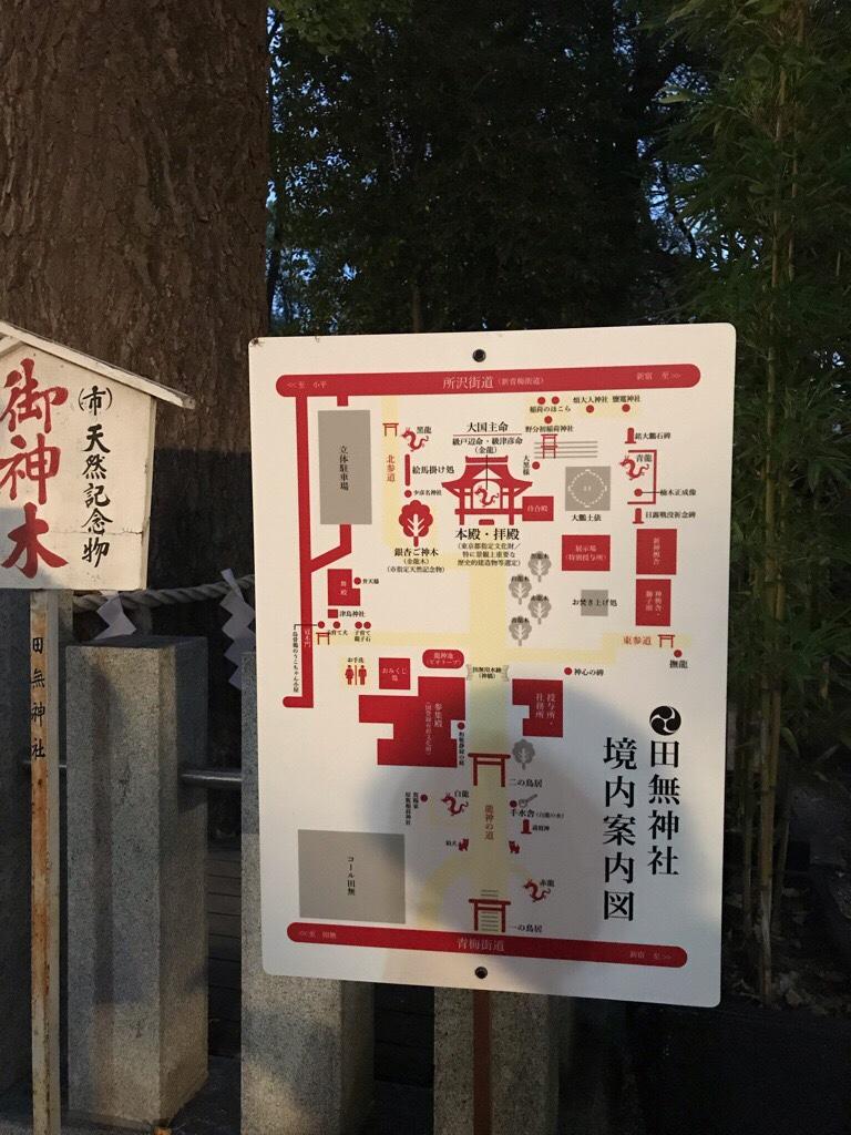 田無神社境内案内図